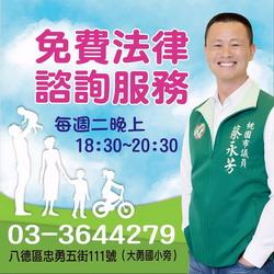 蔡永芳法律諮詢